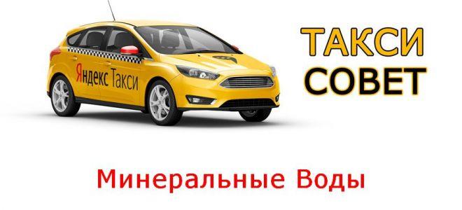 Все о Яндекс.Такси в Минеральных Водах 🚖
