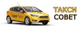 Партнеры Яндекс.Такси — список