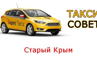 Все о Яндекс.Такси в Старом Крыму ?