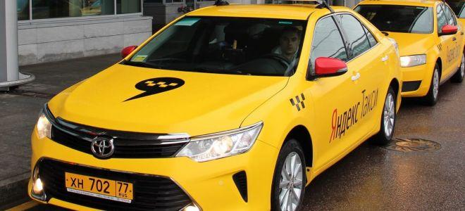 Как пожаловаться на водителя Яндекс.Такси