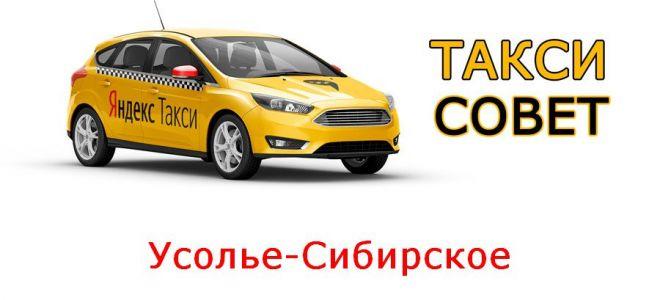 Все о Яндекс.Такси в Усолье-Сибирском 🚖