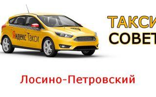 Все о Яндекс.Такси в Лосино-Петровском ?