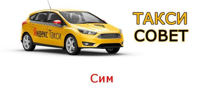 Все о Яндекс.Такси в Симе ?