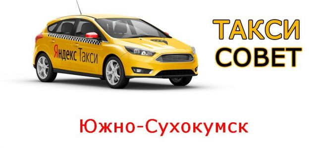 Все о Яндекс.Такси в Южно-Сухокумске ?