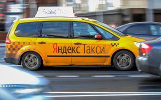 Способы подключения водителей к Яндекс Такси без лицензии