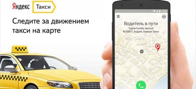 Как заказать такси заранее в Яндекс.Такси