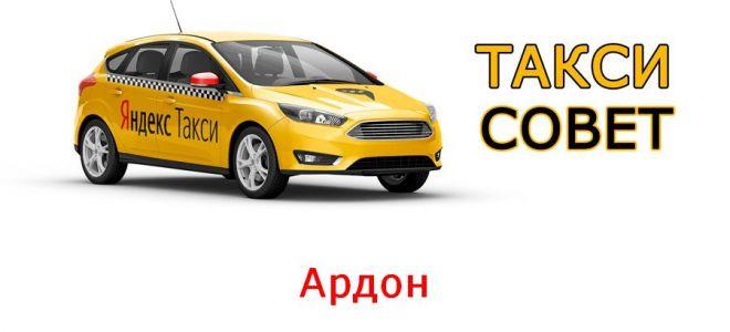 Все о Яндекс.Такси в Ардоне 🚖