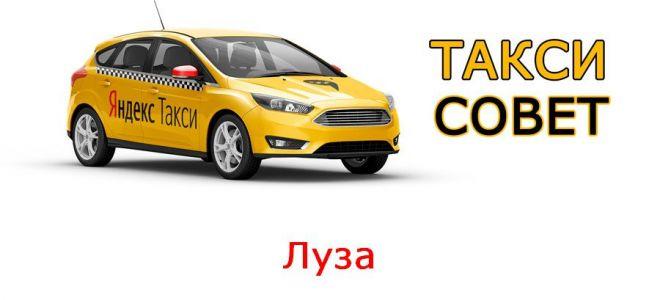 Все о Яндекс.Такси в Лузе 🚖