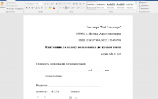 БСО (Бланк Строгой Отчетности) Яндекс.Такси скачать образец