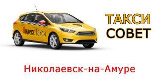 Все о Яндекс.Такси в Николаевске-на-Амуре 🚖