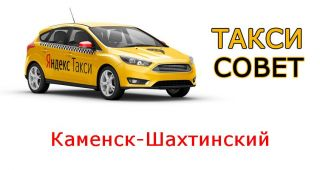 Все о Яндекс.Такси в Каменске-Шахтинскеий 🚖