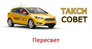 Все о Яндекс.Такси в Пересвете 🚖