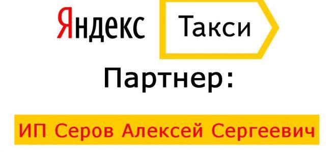 Регистрация ип серов ип на усно регистрация