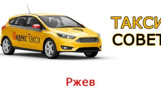 Все о Яндекс.Такси в Ржеве 🚖