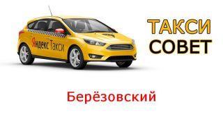 Все о Яндекс.Такси в Берёзовске ?