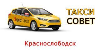 Все о Яндекс.Такси в Краснослободске ?