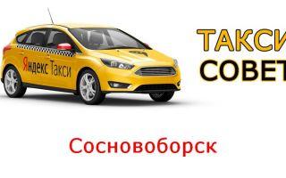 Все о Яндекс.Такси в Сосновоборске 🚖