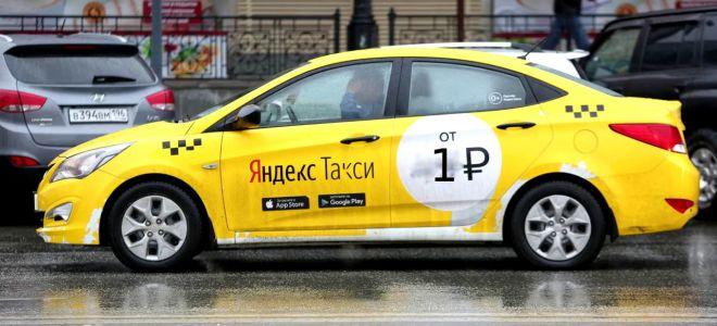Поездка в Яндекс.Такси за 1 рубль