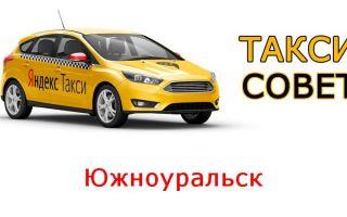 Все о Яндекс.Такси в Южноуральске 🚖