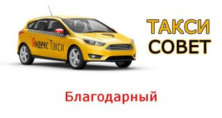 Все о Яндекс.Такси в Благодарном ?
