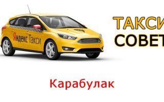 Все о Яндекс.Такси в Карабулаке 🚖