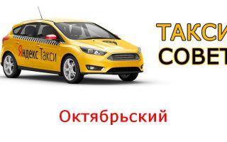 Все о Яндекс.Такси в Октябрьском ?