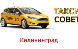 Все о Яндекс.Такси в Калининграде 🚖