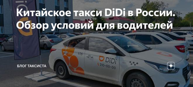 Преимущества работы в такси DiDi