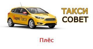 Все о Яндекс.Такси в Плёсе 🚖