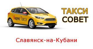 Все о Яндекс.Такси в Славянске-на-Кубани 🚖