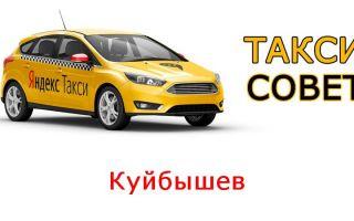 Все о Яндекс.Такси в Куйбышеве ?