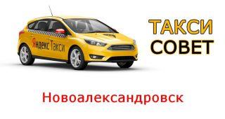 Все о Яндекс.Такси в Новоалександровске ?