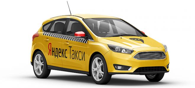 Как подключиться к Яндекс.Такси на своем авто