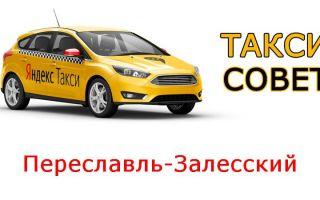 Все о Яндекс.Такси в Переславль-Залесском ?