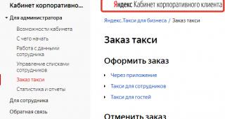Входим в личный кабинет Яндекс.Такси — особенности