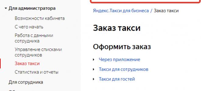 Входим в личный кабинет Яндекс.Такси