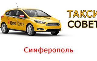 Все о Яндекс.Такси в Симферополе ?