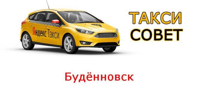 Все о Яндекс.Такси в Будённовске ?