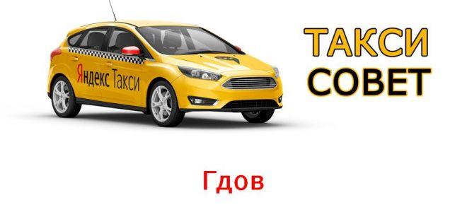 Все о Яндекс.Такси в Гдове ?