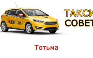 Все о Яндекс.Такси в Тотьме 🚖