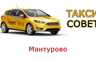 Все о Яндекс.Такси в Мантурово ?