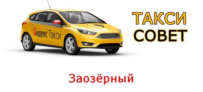 Все о Яндекс.Такси в Заозёрном 🚖