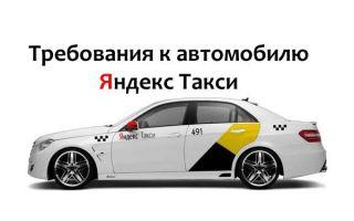Требования к авто в Яндекс.Такси для работы в Москве