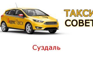 Все о Яндекс.Такси в Суздале ?