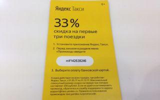 Скидка на 10 поездок Яндекс.Такси на 100 рублей