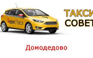 Все о Яндекс.Такси в Домодедово ?