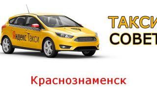 Все о Яндекс.Такси в Краснознаменске ?