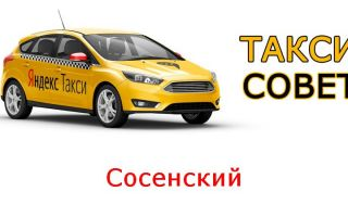 Все о Яндекс.Такси в Сосенском 🚖