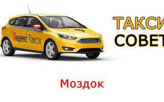 Все о Яндекс.Такси в Моздоке 🚖