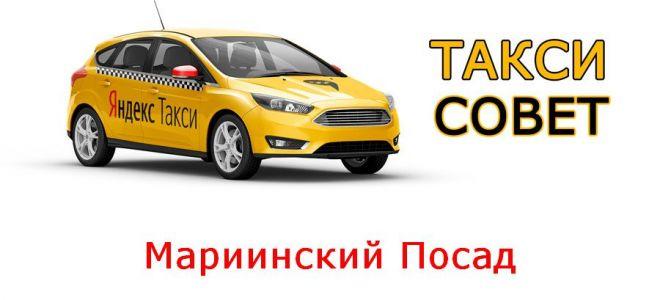 Все о Яндекс.Такси в Мариинском Посаде 🚖